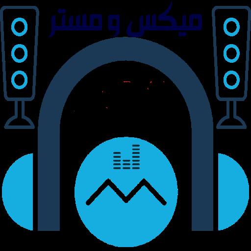 میکس و مستر | امیر تهرانی | Mix And Master